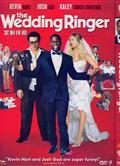 定制伴郎/The Wedding Ringer